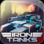 铁甲坦克:Iron Tanks 2.25