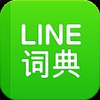 Line中英词典 1.4.2