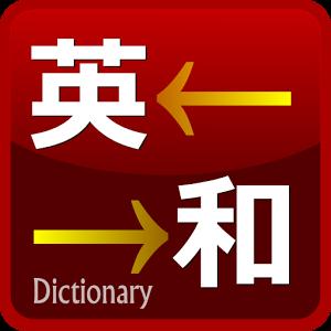 英和.和英.英英.国语辞典:英和・和英・英英・国語辞書