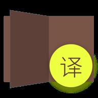 快速翻译 1.1
