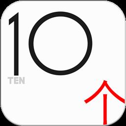 十个 V1.5