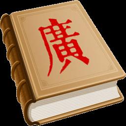 汉字古今中外读...