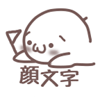 颜文字facepick 2.2.0