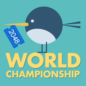 2048世界冠军赛:2048 World Championship 1.0.7