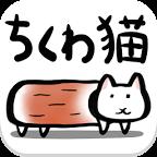 鱼糕猫ちくわ猫 1.0.3