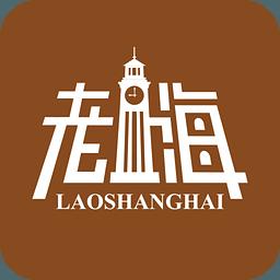 复活老上海 1.1.1