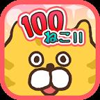 100猫咪!!:100neco!! 1.0.2