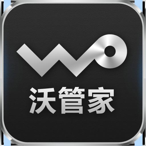 沃管家 3.5.10.0