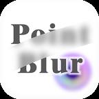 点模糊:Point Blur 4.2.1