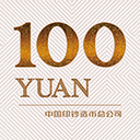 人民币新100