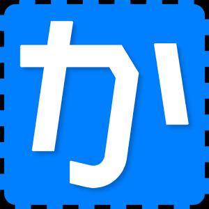 假名输入KanaTyping 1.0.0