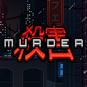 谋杀Murder 1