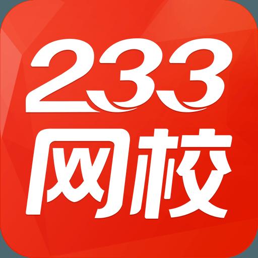 233网校 2.4