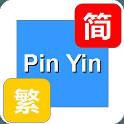 汉字工具 5.1.1