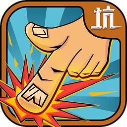 手指终结者 1.1
