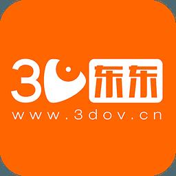 3D东东 3