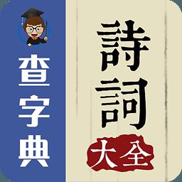 查字典-诗词大全 1.2.0