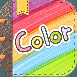 Color多彩手帐 2.6.5