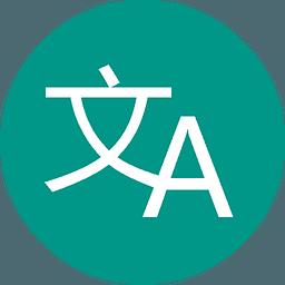 简单翻译 1.3.2