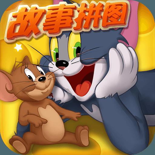猫和老鼠官方手游 2.0.3