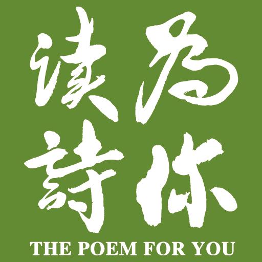 为你读诗 2.2.0