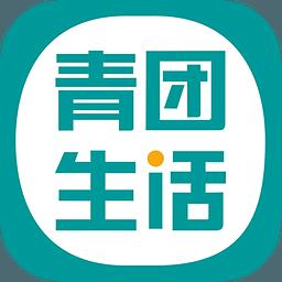 青团生活 4.1.9