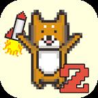柴犬太郎跳跃2 1