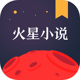 火星小说 1.0.6.3