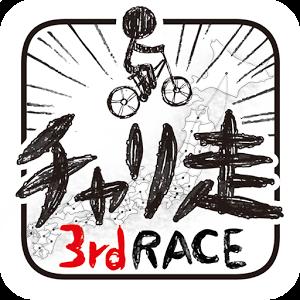 自行车第三场比赛:BikeRider3 3.7.4