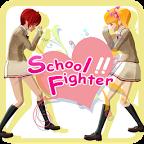 校园战士:School Fighter 1.131