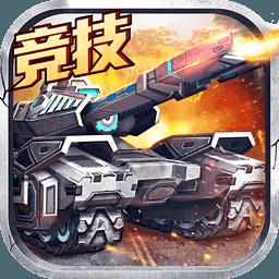 坦克之战 3.2.8