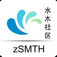 zSMTH(水木社区客户端)