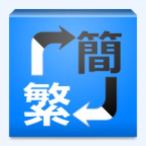 S2TDroid TXT繁简转换