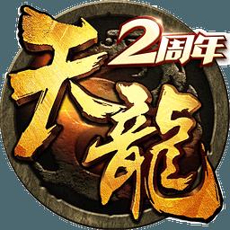天龍八部3D暢游官方版