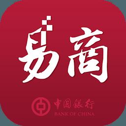 中银易商 2.5.2