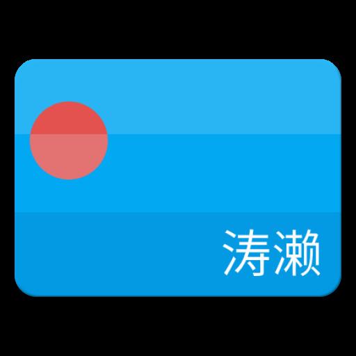 涛濑 1.2.5
