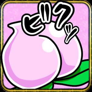桃ぷる! 1.2
