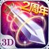新苍穹之剑 2.0.30