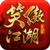 笑傲江湖 1.0.24