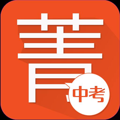 菁优中考 3.2.2