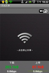无线共享:Wireless tether