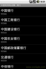 中国常用电话簿