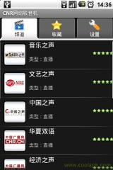 中央人民广播电台收音机