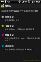 中国移动10086查询助手
