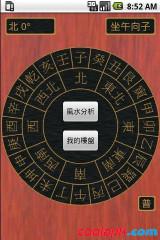 风水罗盘:FengShui Compass