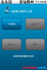 飞行模式WiFi工具:Airplane Mode Wi-Fi Tool
