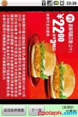 麦当劳超值优惠券