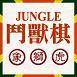 斗兽棋JUNGLE 0.1c