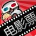 团800电影票:全国电影票优惠大全