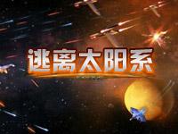 逃离太阳系(SOL E...